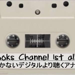 #Books Channel本屋物語 #はてなBLOG 更新致しました。: [ #聴かないデジタルより聴くアナログない | 2020年10月31日号 | #カセットテープ の世界 1970年代後半…