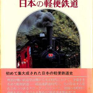 #BooksChannel 本屋物語 #はてなBLOG 更新致しました。: [ BooksChannel Meets Amazon | 2020年11月24日号 | #日本の軽便鉄道 (1974年)…