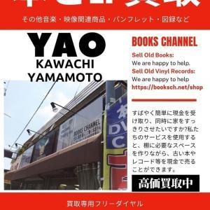#BooksChannel 本屋物語 #はてなBLOG 更新致しました。: [ Books Channel Photo ALBUM 2021   2021年06月16日号   お客様のお側にいつでも…