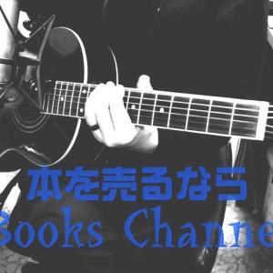 #BooksChannel 本屋物語 #はてなBLOG 更新致しました。: [ 本を売るならBooksChannel CM LIVE 2021   2021年07月28日号   TEST…