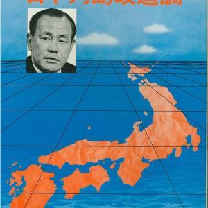 BooksChannel 本屋物語 #はてなBLOG 更新致しました。: [ 本日厳選の政治本 | 2021年06月24日号 | #田中角栄 特集 PART2 | #日本列島改造論…