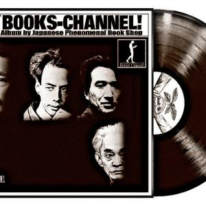 #BooksChannel 本屋物語 #はてなBLOG 更新致しました。: [ With The BooksChannel Promo Video 2021 | 2021年10月27日号…