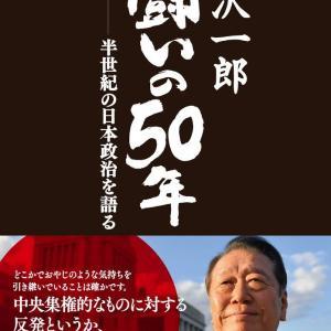 #BooksChannel 本屋物語 #はてなBLOG 更新致しました。: [ 本日厳選の政治本 | 2021年06月24日号 | #田中角栄 特集 PART11 | 小沢一郎 闘いの50年…
