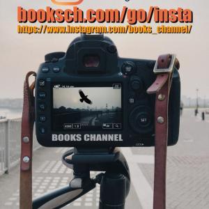 #BooksChannel 本屋物語 #はてなBLOG 更新致しました。: [ Books Channel Promo | Instagram物語 | 2021年09月27日号 | お客様のお側に…