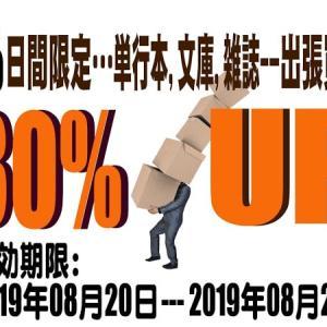 WEB限定 出張買取用クーポン券-買取価格30%UP|5日間限定|単行本・文庫・雑誌 2019年08月20日~24日