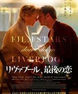 「リヴァプール 最後の恋」