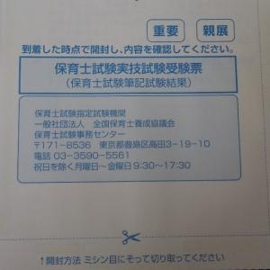 保育士筆記試験、合格しました!