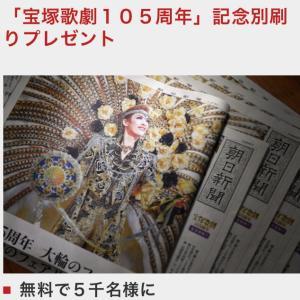 明日海りおさん一面☆朝日新聞「宝塚歌劇105周年記念別刷プレゼント」(抽選)