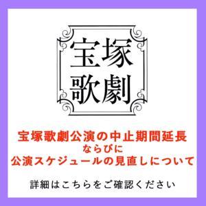 宝塚歌劇団!退団日含め、公演スケジュール見直しを発表♪