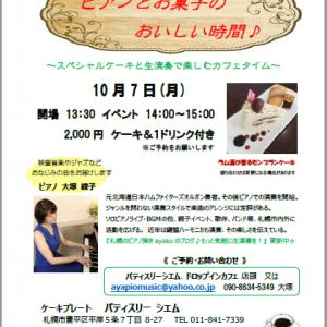 【YouTube】佐脇由佳さん歌のステージ♪ /ピアノ 大塚綾子