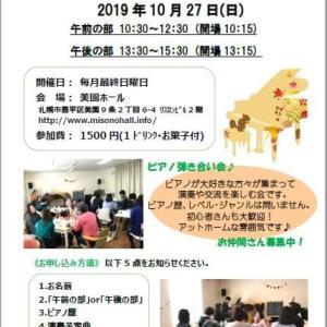 【10/27 ピアノサークル】午前の部 あと2名ご参加できます♪
