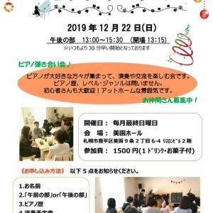 【12月ピアノサークル】あと1~2名ご参加できます♪