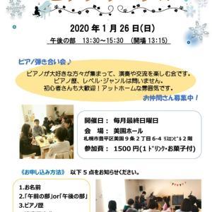 【ピアノサークル】明日12/28 ご予約開始です!