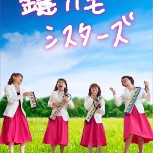 """""""鍵ハモ シスターズ""""  PVができました!"""