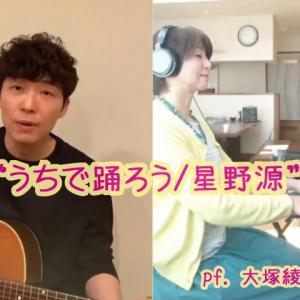 【YouTube】星野源さんと共演!?うちで踊ろう♪