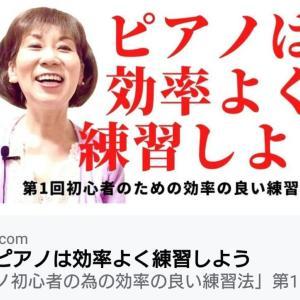 """恩師の""""YouTubeピアノ講座""""ご紹介♪"""