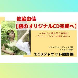 自然の中で!CDジャケット撮影~佐脇由佳さん♪