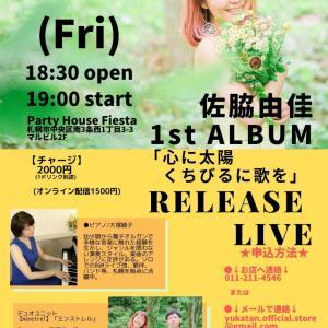 10/9(金)は佐脇由佳さんレコ発ライブです!!