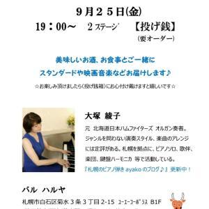 明日9/25(金)、バルハルヤさんでBGM演奏です♪