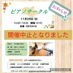 【明日のピアノサークル中止のお知らせ】