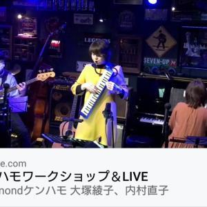 【ライブ演奏動画】鍵盤ハーモニカをカッコ良く!