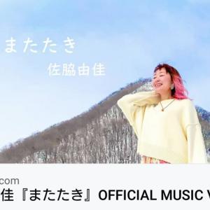 佐脇由佳さん Music Video と時代を越えたベレー帽♪