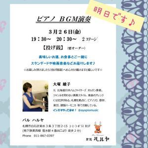 明日(3/26金)夜はバルハルヤさんBGM演奏です♪