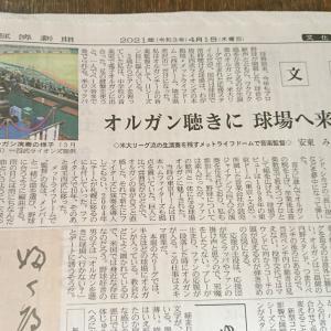 日経にオルガン時代の恩師の記事がー!