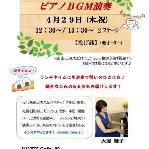 """""""おむすびcafe粒""""さんBGM演奏♪再開します!"""