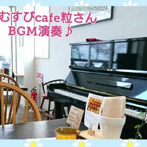 嬉しい出逢い満載!おむすびcafe粒さんBGM演奏♪