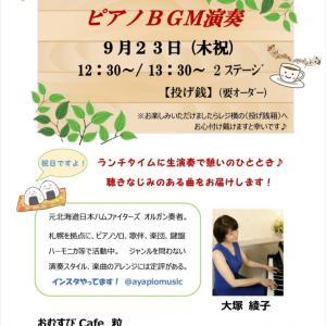 """明日は""""おむすびランチ&ピアノ生演奏""""の日♪"""