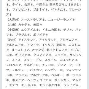 日本における上陸拒否国