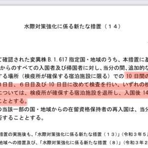 日本の新たな水際入国対策