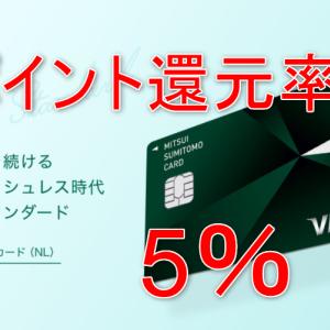 三井住友カード(NL)|年会費無料なのに最大5%ポイント還元