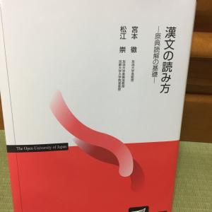 №1047_漢文の読み方