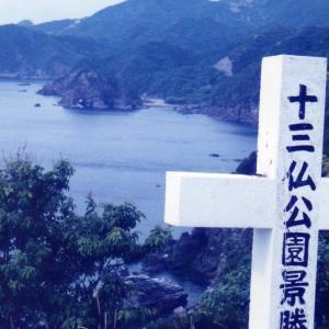 佐田岬から九州へ(1996年5月26日~6月1日)改訂版 その12
