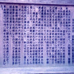 磐梯高原より日光の旅(1997年8月31日~9月5日)改訂版 その3
