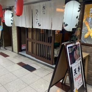 新梅田食道街の天ぷら屋さん ひいらぎ