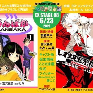 6/23 ことだま屋本舗EXステージVol.08「レオナルド危機一髪」&「さんばか」再び!