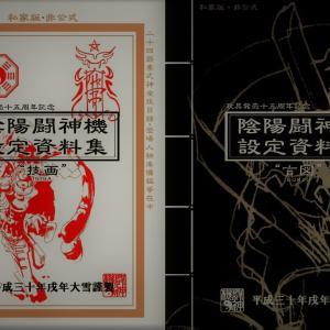陰陽闘神機資料集について(予約終了)Ver.7