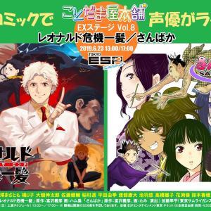 6/23 ことだま屋本舗EXステージVol.08「レオナルド危機一髪」&「さんばか」チケット発売!