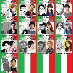 6/23 ことだま屋本舗EXステージVol.08「レオナルド危機一髪」&「さんばか」キャスト発表!