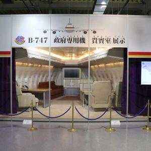 小松空港前「石川県立航空プラザ」先代のB747政府専用機貴賓室の実物一般公開始まる&「クルーズ」でコーヒー