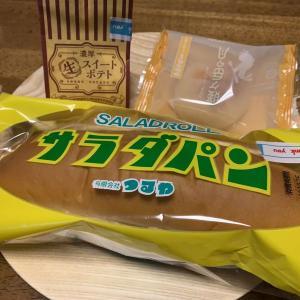 高速道路のSAで買った岐阜県と滋賀県の有名なパン屋さん2題「森のパン工房」「つるやパン」のサラダパン