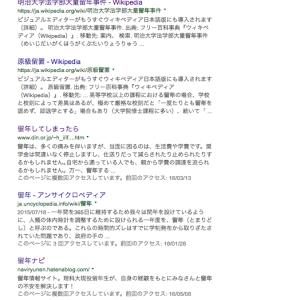 【留年ナビ】留年でググると、上から5番目に引っかかるようになった!!!