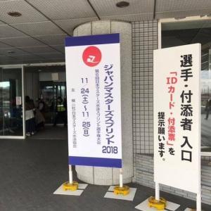 ジャパンマスターズスプリント2018
