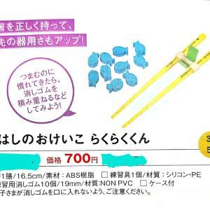 鉛筆とお箸の持ち方は、脳内ホルモンの分泌バランスにも影響するってご存じですか⁉️