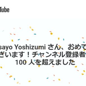 【祝】YouTubeチャンネル登録者数が100人になりました!