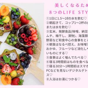 【筋トレ・断食よりも大切!】美しくなるための8つのLIFE STYLE