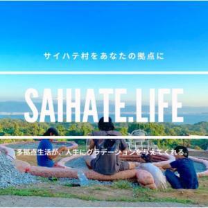 サイハテ村・・新しいライフスタイル・エコビレッジ